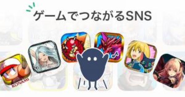 GameWithSNSの使い方ガイド