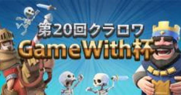 第20回GameWith杯!エメラルド報酬付き2000人大会