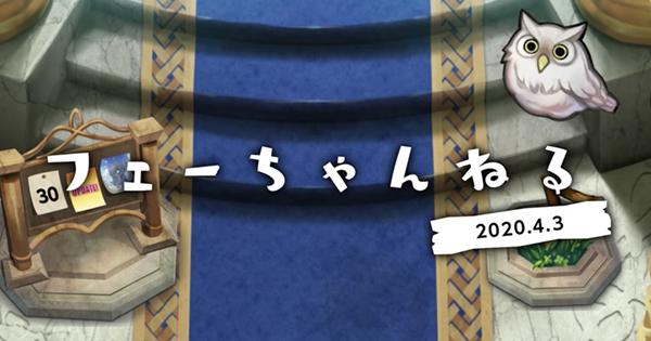フェーちゃんねる生放送情報まとめ【3/31放送分】