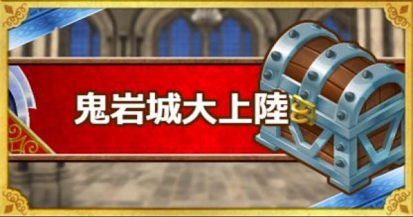 「鬼岩城大上陸!!の巻」ウェイト50&Aランク縛り攻略!