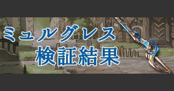 ミュルグレス(最終上限解放)検証結果/すんどめ侍コラム