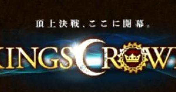 キングスクラウン2最新情報/KINGS CROWN2018