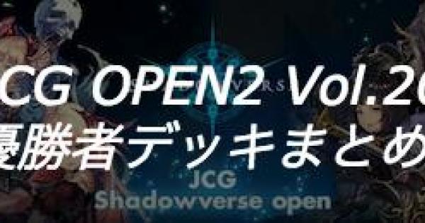 JCG OPEN2 Vol.26 通常大会の優勝者デッキ紹介