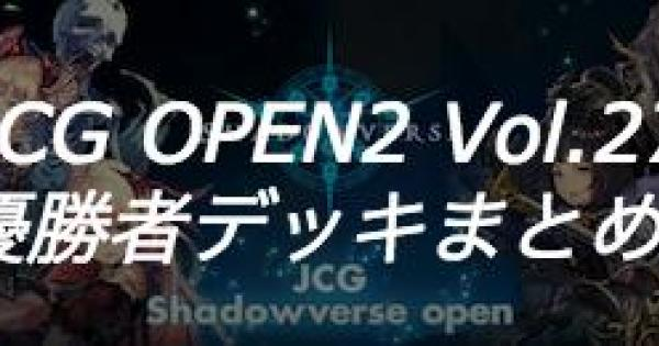 JCG OPEN2 Vol.27 通常大会の優勝者デッキ紹介