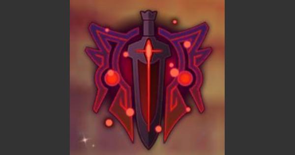 呪いの剣勲章の入手方法と使い道