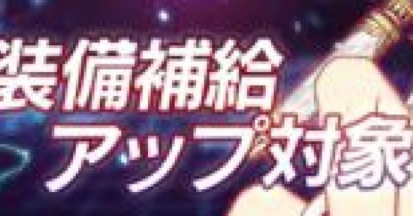 磁気嵐・斬と伏義がピックアップ!5/5(金)から!