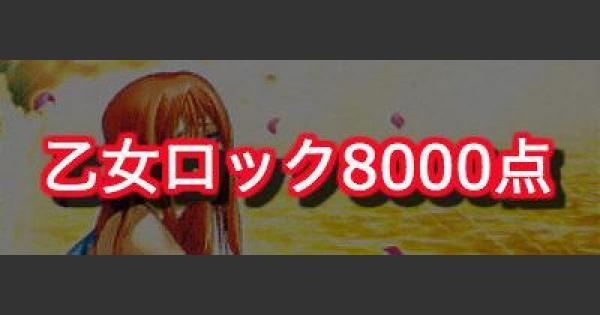 「武藤遊戯40専用乙女ロック」8000点周回デッキ