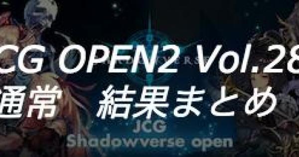 JCG OPEN2 Vol.28 通常大会の結果まとめ