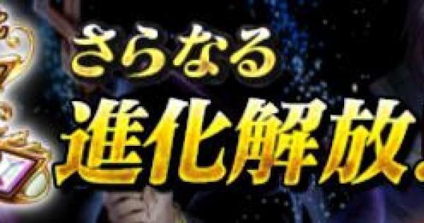 2017年5月解放! レジェンド/LtoL進化精霊
