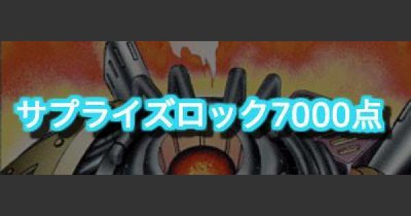 「武藤遊戯40専用サプライズロック」7000点周回デッキ
