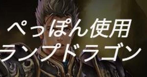 Master帯で24連勝!!ぺっぽん使用ランプドラゴン