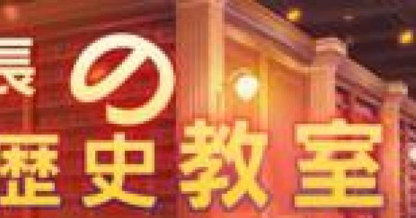 端午の節句イベント「委員長の歴史教室」が開催!