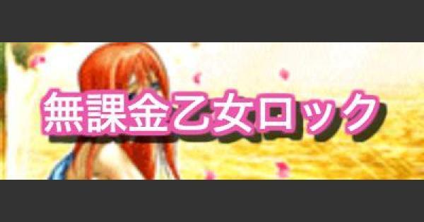 武藤遊戯40専用「無課金乙女ロック」のデッキレシピと周回手順