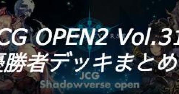 JCG OPEN2 Vol.31 通常大会の優勝者デッキ紹介