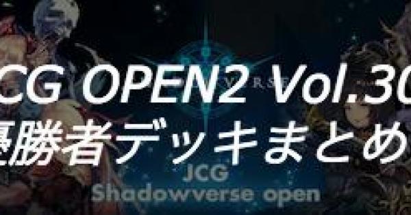 JCG OPEN2 Vol.30 通常大会の優勝者デッキ紹介
