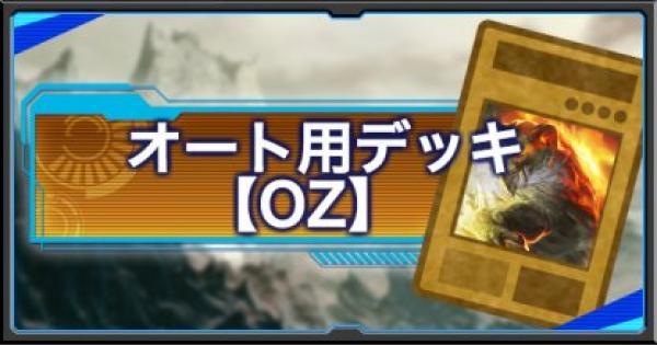 オート用デッキ「OZ」レシピ!(デッキコピー可)