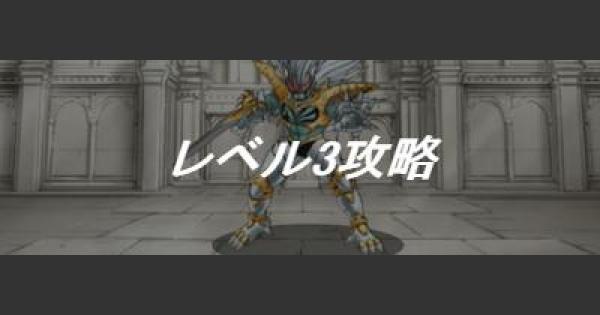 「大魔宮の試練 レベル3」ウェイト140以下で攻略!