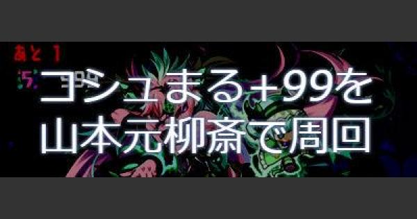 コシュまる+99降臨を山本元柳斎で高速周回