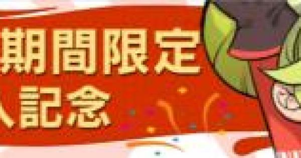 軒轅剣記念特別ログインボーナス開始!