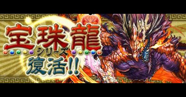 火の宝珠龍(超地獄級)ノーコン攻略と安定周回|カジン