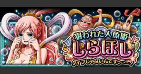 狙われた人魚姫しらほし「うぇんうぇん」エキスパート攻略