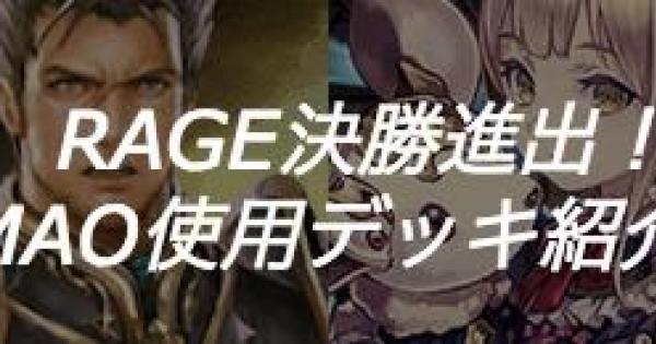 RAGE決勝進出!MAO選手使用のデッキ紹介