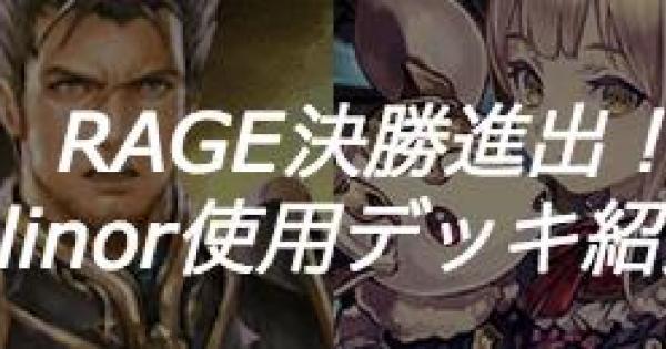 RAGE決勝進出!Ellinor(ミル)選手使用のデッキ紹介
