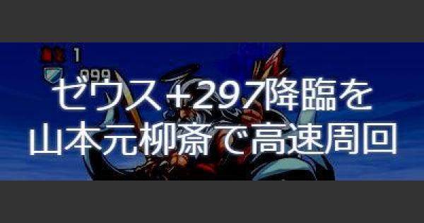 ゼウス+297降臨を山本元柳斎で高速周回