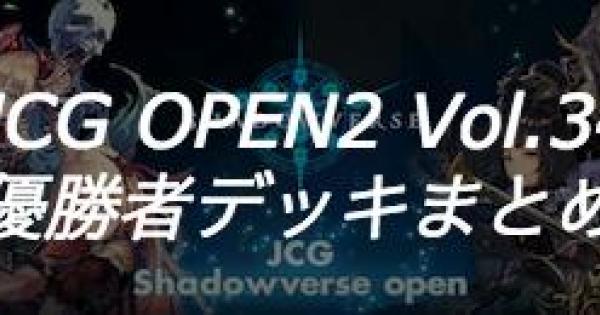 JCG OPEN2 Vol.34 通常大会の優勝者デッキ紹介