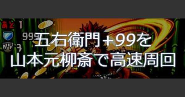 五右衛門+99降臨を山本元柳斎で高速周回