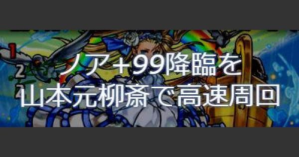 ノア+99降臨を山本元柳斎で高速周回