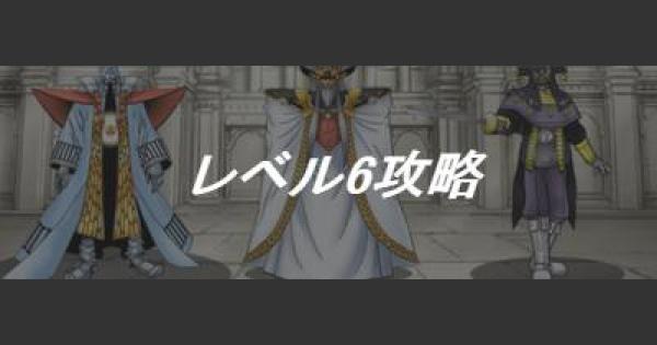 「大魔宮の試練 レベル6」ウェイト160以下で攻略!