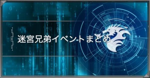 迷宮兄弟イベント完全攻略ガイド