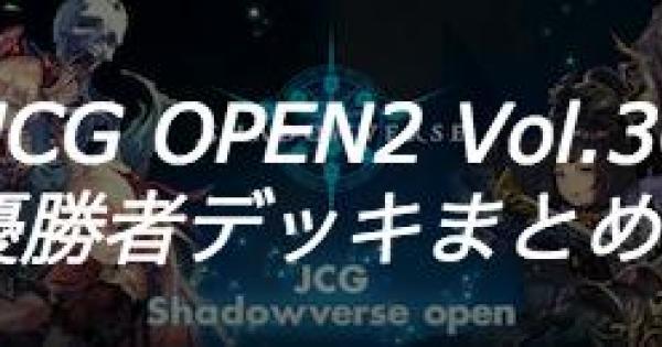 JCG OPEN2 Vol.36 通常大会の優勝者デッキ
