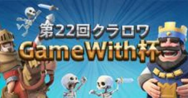 第22回クラロワGameWith杯!1000人大会結果!