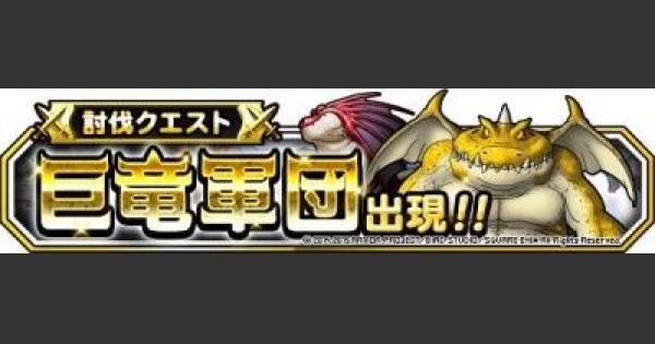 「巨竜軍団討伐 超級」攻略!強敵キングリザードの倒し方!