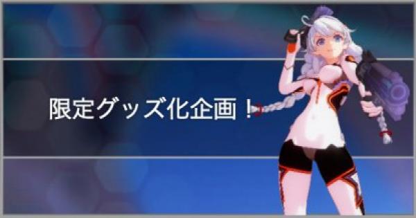 崩壊3rdの限定グッズ化企画!