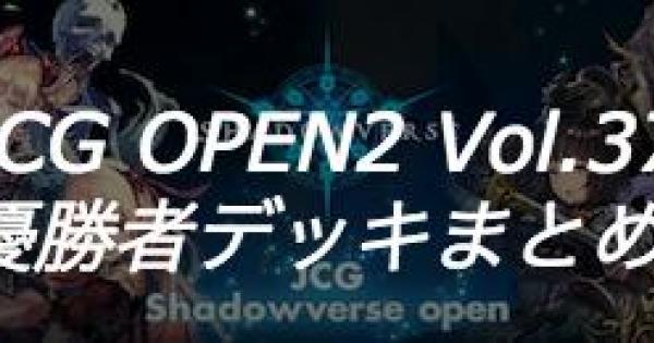 JCG OPEN2 Vol.37 通常大会の優勝者デッキ紹介