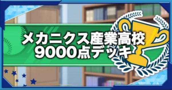 メカニクス産業高校ハイスコア9000点/10000点デッキ