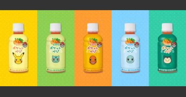 伊藤園の自販機限定!充実野菜 ポケットベジが新発売!
