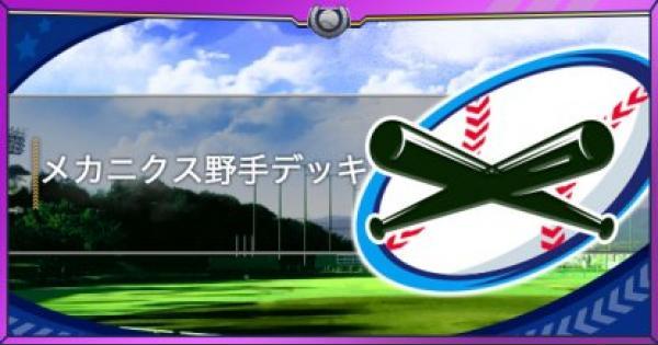 メカニクス産業高校の金特9個野手デッキ