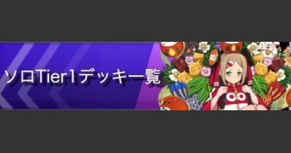 最強デッキランキング!【12/18更新】
