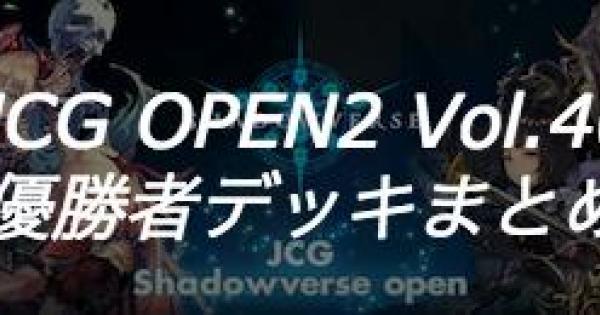 JCG OPEN2 Vol.40 通常大会の優勝者デッキ紹介