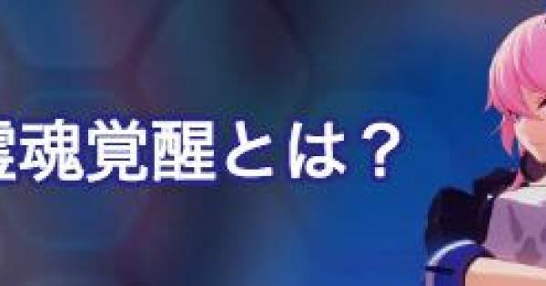 霊魂覚醒について解説!