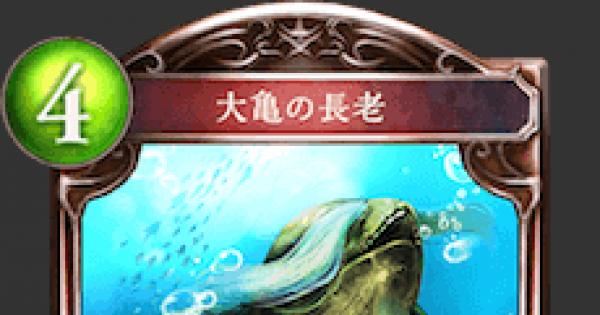 大亀の長老の評価と採用デッキ
