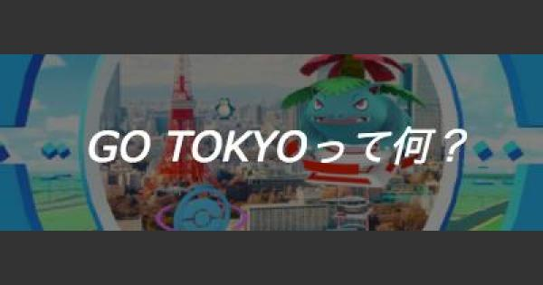 「GO TOKYO」トッププレーヤーが集う都市!