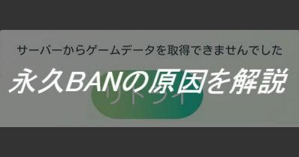 永久BANが本格化!位置偽装やBOT対策が強化される!