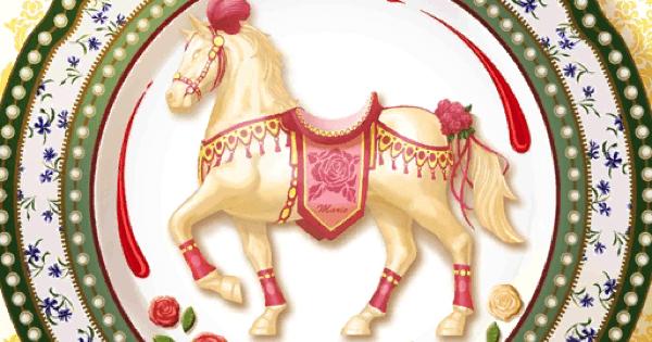 『王家の白馬』の性能