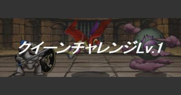 「クイーンチャレンジ レベル1」攻略!Sランク縛りでクリア!