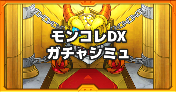 6月版!モンコレDX(モンストコレクション)のガチャシミュ